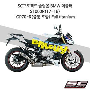 SC프로젝트 슬립온 BMW 머플러 S1000R(17-18) GP70-R(중통 포함) Full titanium