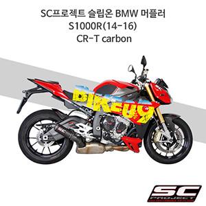 SC프로젝트 슬립온 BMW 머플러 S1000R(14-16) CR-T Carbon
