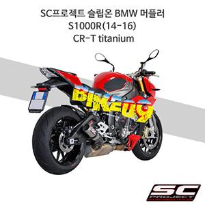 SC프로젝트 슬립온 BMW 머플러 S1000R(14-16) CR-T titanium