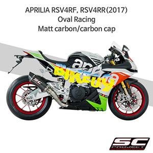 SC프로젝트 슬립온 아프릴리아 머플러 APRILIA RSV4RF, RSV4RR(2017) Oval Racing Matt carbon/carbon cap