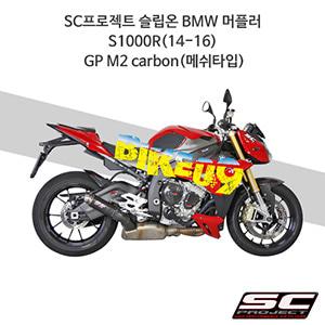 SC프로젝트 슬립온 BMW 머플러 S1000R(14-16) GP M2 Carbon(메쉬타입)