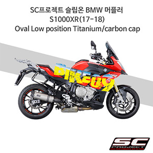 SC프로젝트 슬립온 BMW 머플러 S1000XR(17-18) Oval Low position Titanium/carbon cap