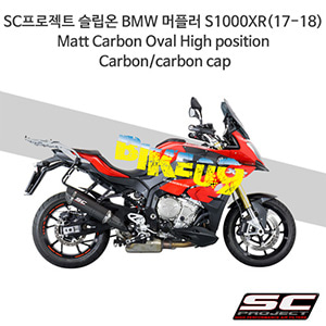 SC프로젝트 슬립온 BMW 머플러 S1000XR(17-18) Matt Carbon Oval High position Carbon/carbon cap