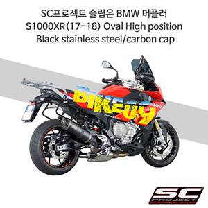 SC프로젝트 슬립온 BMW 머플러 S1000XR(17-18) Oval High position Black stainless steel/carbon cap