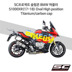 SC프로젝트 슬립온 BMW 머플러 S1000XR(17-18) Oval High position Titanium/carbon cap