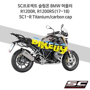 SC프로젝트 슬립온 BMW 머플러 R1200R, R1200RS(17-18) SC1-R Titanium/carbon cap