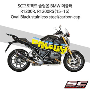 SC프로젝트 슬립온 BMW 머플러 R1200R, R1200RS(15-16) Oval Black stainless steel/carbon cap