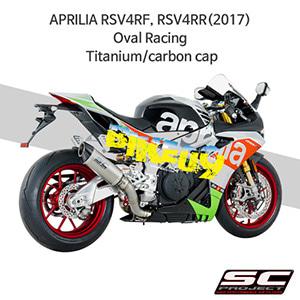 SC프로젝트 슬립온 아프릴리아 머플러 APRILIA RSV4RF, RSV4RR(2017) Oval Racing Titanium/carbon cap