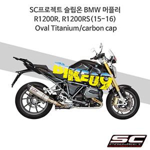 SC프로젝트 슬립온 BMW 머플러 R1200R, R1200RS(15-16) Oval Titanium/carbon cap