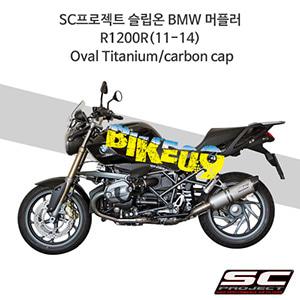 SC프로젝트 슬립온 BMW 머플러 R1200R(11-14) Oval Titanium/carbon cap