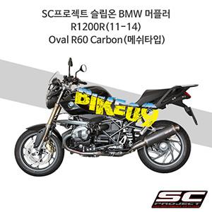 SC프로젝트 슬립온 BMW 머플러 R1200R(11-14) Oval R60 Carbon(메쉬타입)
