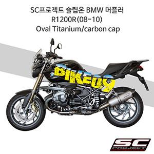 SC프로젝트 슬립온 BMW 머플러 R1200R(08-10) Oval Titanium/carbon cap