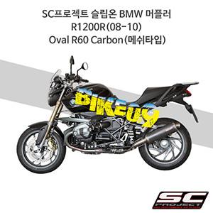 SC프로젝트 슬립온 BMW 머플러 R1200R(08-10) Oval R60 Carbon(메쉬타입)