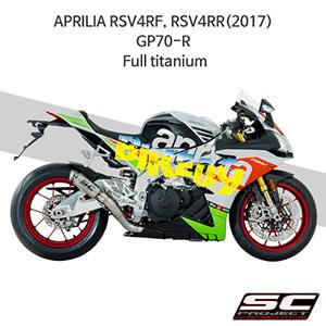 SC프로젝트 슬립온 아프릴리아 머플러 APRILIA RSV4RF, RSV4RR(2017) GP70-R Full titanium