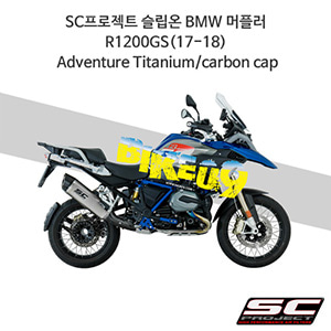 SC프로젝트 슬립온 BMW 머플러 R1200GS(17-18) Adventure Titanium/carbon cap