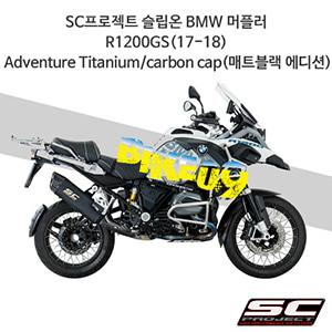SC프로젝트 슬립온 BMW 머플러 R1200GS(17-18) Adventure Titanium/carbon cap(매트블랙 에디션)