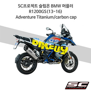 SC프로젝트 슬립온 BMW 머플러 R1200GS(13-16) Adventure Titanium/carbon cap