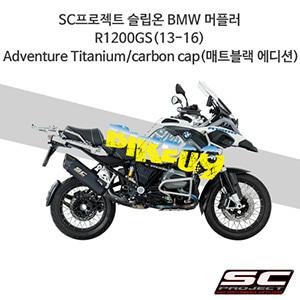 SC프로젝트 슬립온 BMW 머플러 R1200GS(13-16) Adventure Titanium/carbon cap(매트블랙 에디션)