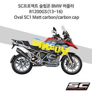 SC프로젝트 슬립온 BMW 머플러 R1200GS(13-16) Oval SC1 Matt carbon/carbon cap