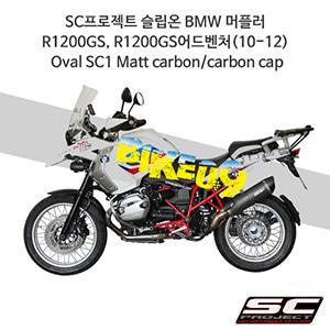 SC프로젝트 슬립온 BMW 머플러 R1200GS, R1200GS어드벤처(10-12) Oval SC1 Matt carbon/carbon cap