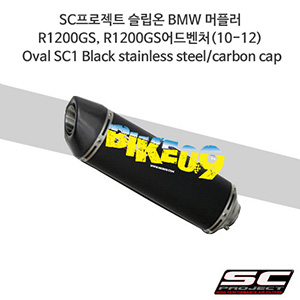 SC프로젝트 슬립온 BMW 머플러 R1200GS, R1200GS어드벤처(10-12) Oval SC1 Black stainless steel/carbon cap