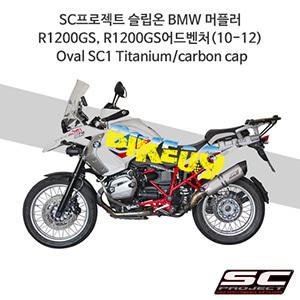 SC프로젝트 슬립온 BMW 머플러 R1200GS, R1200GS어드벤처(10-12) Oval SC1 Titanium/carbon cap