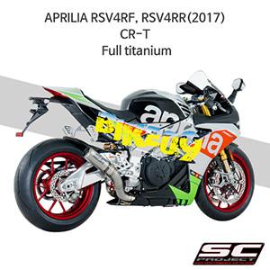 SC프로젝트 슬립온 아프릴리아 머플러 APRILIA RSV4RF, RSV4RR(2017) CR-T Full titanium