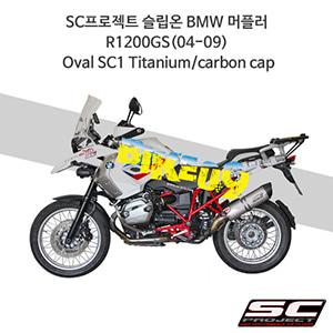 SC프로젝트 슬립온 BMW 머플러 R1200GS(04-09) Oval SC1 Titanium/carbon cap