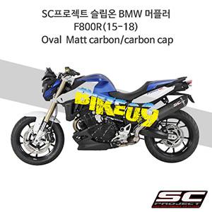 SC프로젝트 슬립온 BMW 머플러 F800R(15-18) Oval Matt carbon/carbon cap