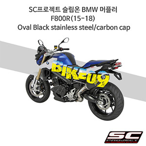 SC프로젝트 슬립온 BMW 머플러 F800R(15-18) Oval Black stainless steel/carbon cap