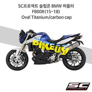 SC프로젝트 슬립온 BMW 머플러 F800R(15-18) Oval Titanium/carbon cap