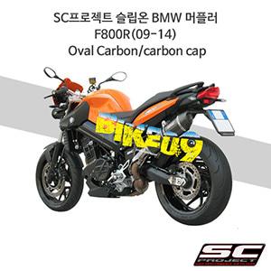 SC프로젝트 슬립온 BMW 머플러 F800R(09-14) Oval Carbon/carbon cap