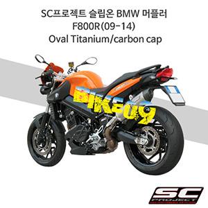 SC프로젝트 슬립온 BMW 머플러 F800R(09-14) Oval Titanium/carbon cap