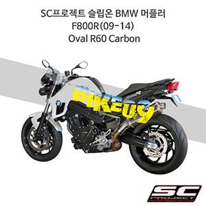 SC프로젝트 슬립온 BMW 머플러 F800R(09-14) Oval R60 Carbon