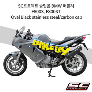 SC프로젝트 슬립온 BMW 머플러 F800S, F800ST Oval Black stainless steel/carbon cap