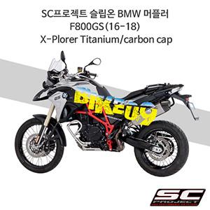 SC프로젝트 슬립온 BMW 머플러 F800GS(16-18) X-Plorer Titanium/carbon cap
