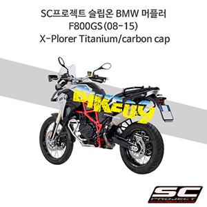 SC프로젝트 슬립온 BMW 머플러 F800GS(08-15) X-Plorer Titanium/carbon cap