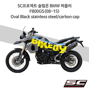 SC프로젝트 슬립온 BMW 머플러 F800GS(08-15) Oval Black stainless steel/carbon cap