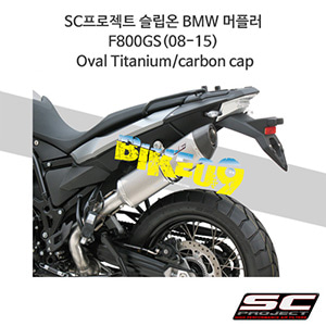 SC프로젝트 슬립온 BMW 머플러 F800GS(08-15) Oval Titanium/carbon cap