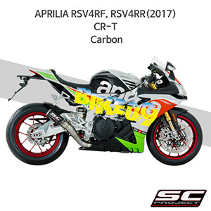 SC프로젝트 슬립온 아프릴리아 머플러 APRILIA RSV4RF, RSV4RR(2017) CR-T Carbon