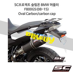SC프로젝트 슬립온 BMW 머플러 F800GS(08-15) Oval Carbon/carbon cap