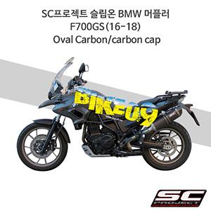SC프로젝트 슬립온 BMW 머플러 F700GS(16-18) Oval Carbon/carbon cap