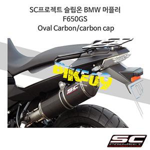 SC프로젝트 슬립온 BMW 머플러 F650GS Oval Carbon/carbon cap