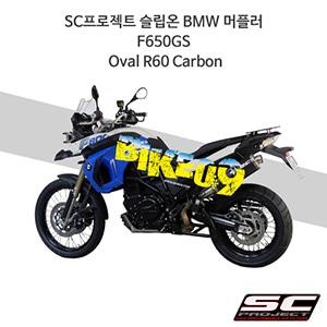 SC프로젝트 슬립온 BMW 머플러 F650GS Oval R60 Carbon