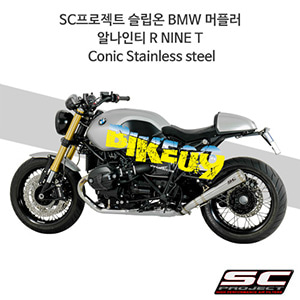 SC프로젝트 슬립온 BMW 머플러 알나인티 R NINE T Silencer Conic Stainless steel