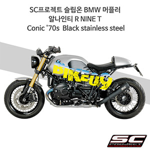 SC프로젝트 슬립온 BMW 머플러 알나인티 R NINE T Conic '70s  Black stainless steel