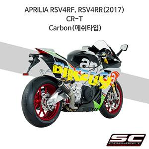 SC프로젝트 슬립온 아프릴리아 머플러 APRILIA RSV4RF, RSV4RR(2017) CR-T Carbon(메쉬타입)