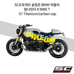 SC프로젝트 슬립온 BMW 머플러 알나인티 R NINE T S1 Titanium/carbon cap