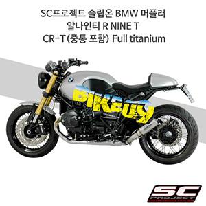SC프로젝트 슬립온 BMW 머플러 알나인티 R NINE T CR-T(중통 포함) Full titanium