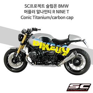 SC프로젝트 슬립온 BMW 머플러 알나인티 R NINE T Conic Titanium/carbon cap